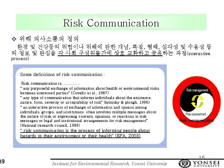 39 Risk Communication v 위해 의사소통의 정의 환경 및 건강등의 위험이나 위해에 관한 개념,