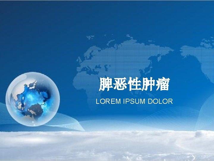 脾恶性肿瘤 LOREM IPSUM DOLOR