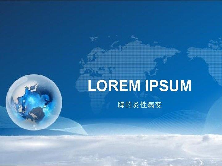 LOREM IPSUM 脾的炎性病变
