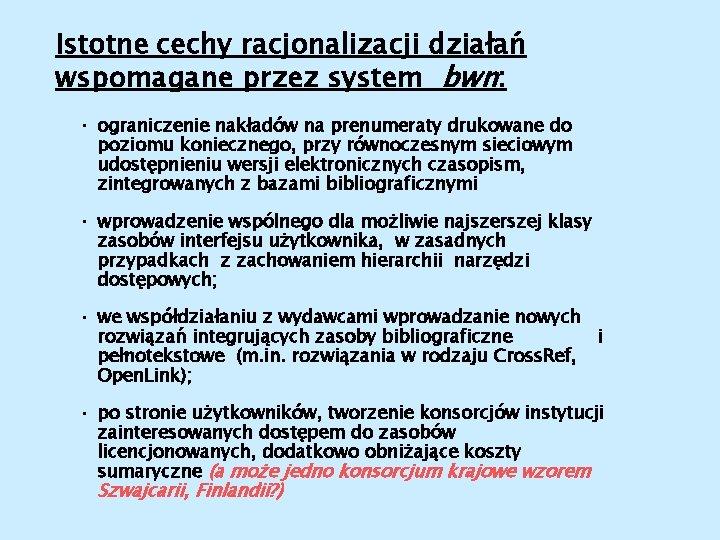 Istotne cechy racjonalizacji działań wspomagane przez system bwn: • ograniczenie nakładów na prenumeraty drukowane