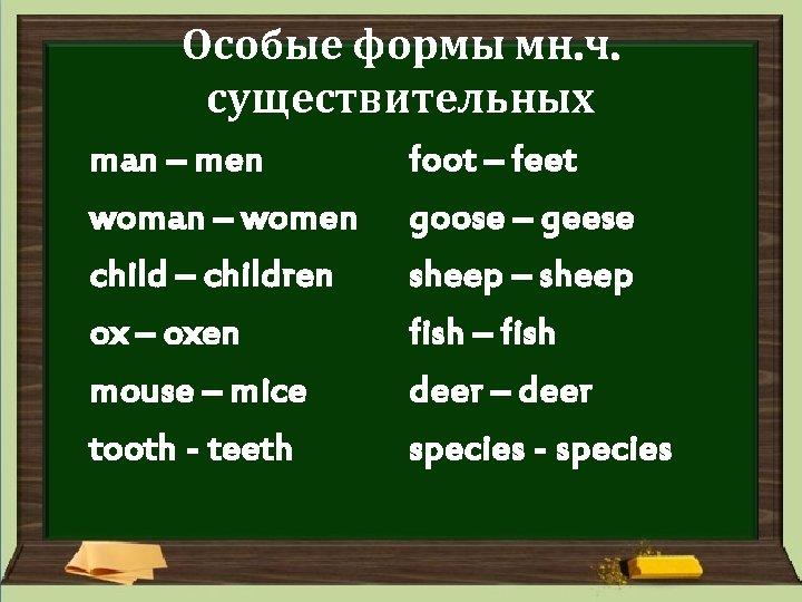 Особые формы мн. ч. существительных man – men woman – women child – children