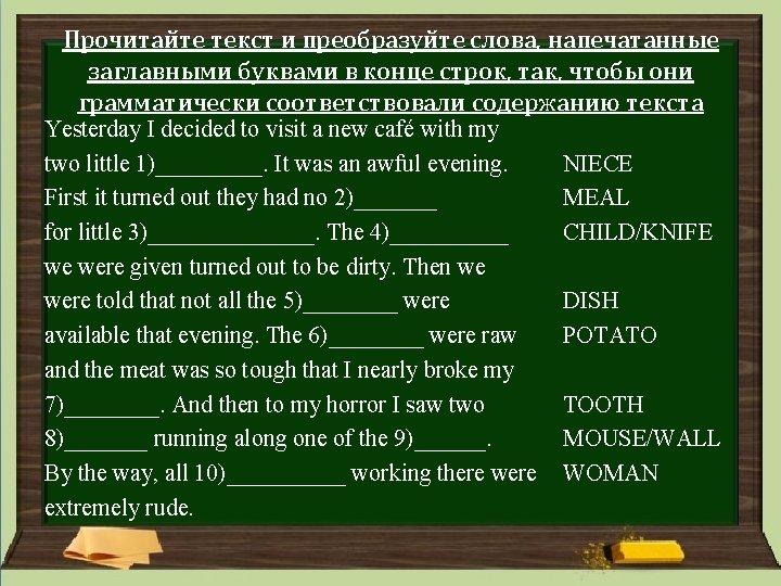 Прочитайте текст и преобразуйте слова, напечатанные заглавными буквами в конце строк, так, чтобы они