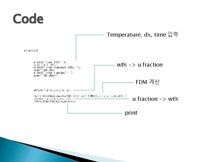 Code Temperature, dx, time 입력 wt% -> u fraction FDM 계산 u fraction ->