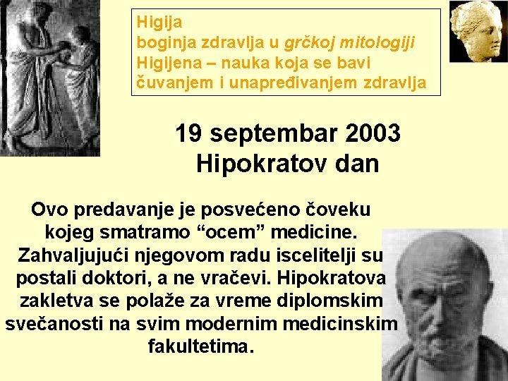 Higija boginja zdravlja u grčkoj mitologiji Higijena – nauka koja se bavi čuvanjem i