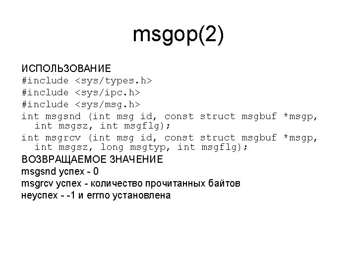 msgop(2) ИСПОЛЬЗОВАНИЕ #include <sys/types. h> #include <sys/ipc. h> #include <sys/msg. h> int msgsnd (int