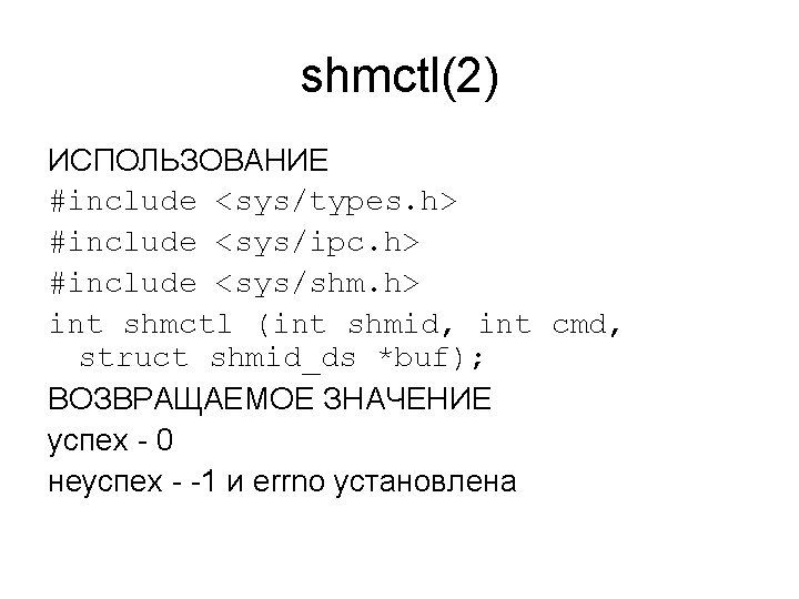 shmctl(2) ИСПОЛЬЗОВАНИЕ #include <sys/types. h> #include <sys/ipc. h> #include <sys/shm. h> int shmctl (int