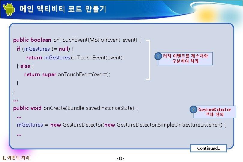 메인 액티비티 코드 만들기 public boolean on. Touch. Event(Motion. Event event) { if (m.