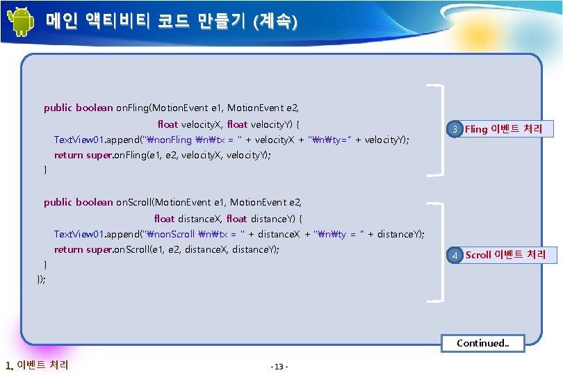 메인 액티비티 코드 만들기 (계속) public boolean on. Fling(Motion. Event e 1, Motion. Event