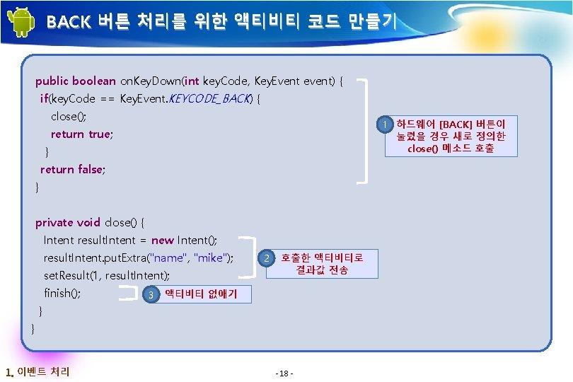 BACK 버튼 처리를 위한 액티비티 코드 만들기 public boolean on. Key. Down(int key. Code,
