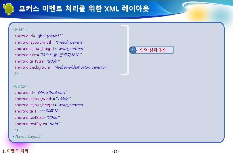 """포커스 이벤트 처리를 위한 XML 레이아웃 <Edit. Text android: id=""""@+id/edit 01"""" android: layout_width=""""match_parent"""" android:"""