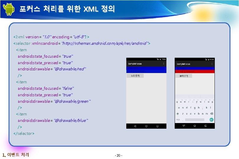 """포커스 처리를 위한 XML 정의 <? xml version=""""1. 0"""" encoding=""""utf-8""""? > <selector xmlns: android=""""http:"""