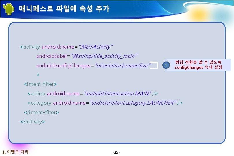"""매니페스트 파일에 속성 추가 <activity android: name="""". Main. Activity"""" android: label=""""@string/title_activity_main"""" android: config. Changes=""""orientation screen."""
