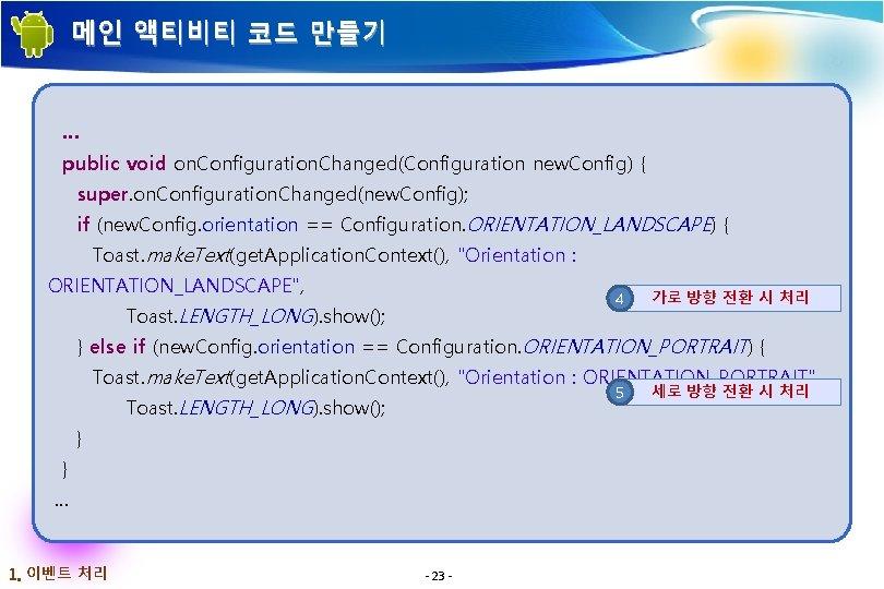 메인 액티비티 코드 만들기 … public void on. Configuration. Changed(Configuration new. Config) { super.
