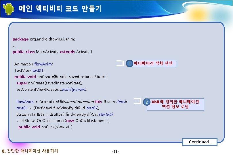 메인 액티비티 코드 만들기 package org. androidtown. ui. anim; . . . public class