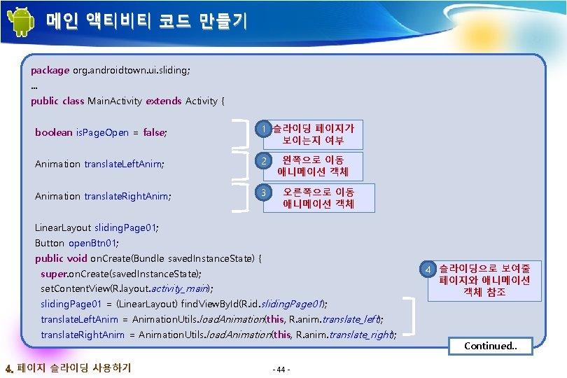 메인 액티비티 코드 만들기 package org. androidtown. ui. sliding; . . . public class