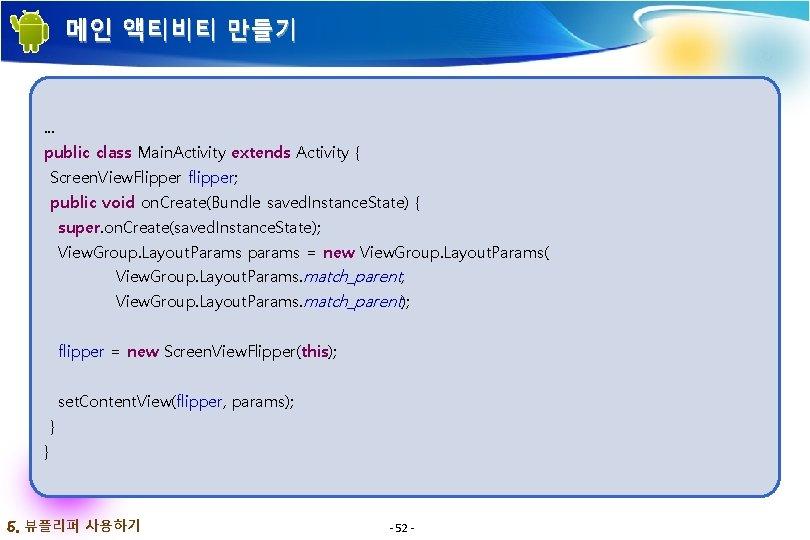 메인 액티비티 만들기 . . . public class Main. Activity extends Activity { Screen.
