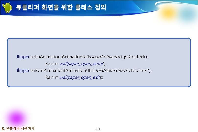 뷰플리퍼 화면을 위한 클래스 정의 flipper. set. In. Animation(Animation. Utils. load. Animation(get. Context(), R.