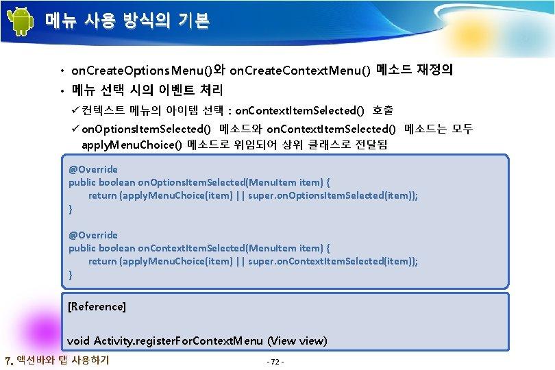 메뉴 사용 방식의 기본 • on. Create. Options. Menu()와 on. Create. Context. Menu() 메소드