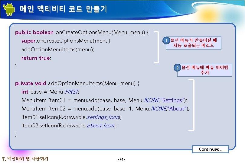 메인 액티비티 코드 만들기 public boolean on. Create. Options. Menu(Menu menu) { super. on.