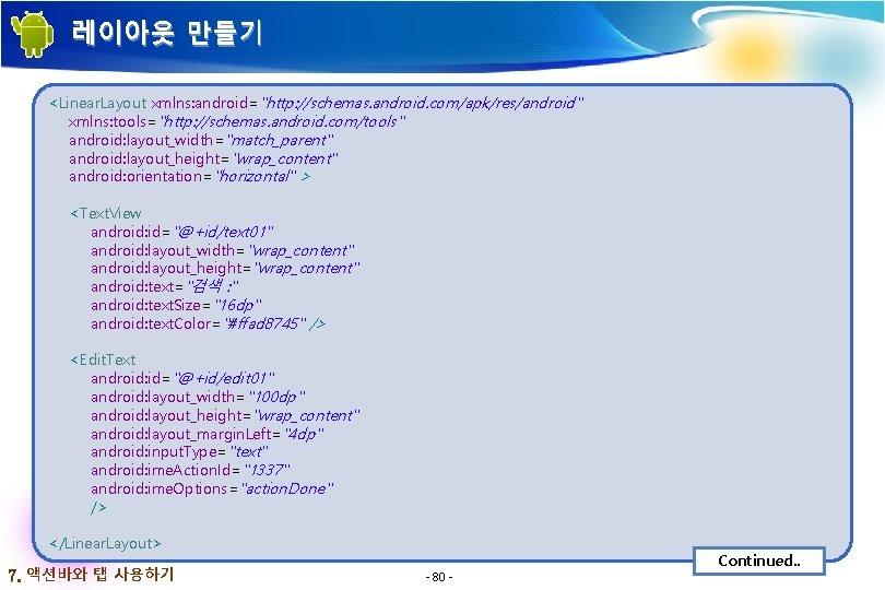"""레이아웃 만들기 <Linear. Layout xmlns: android=""""http: //schemas. android. com/apk/res/android"""" xmlns: tools=""""http: //schemas. android. com/tools"""""""