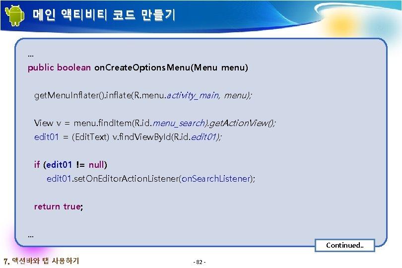 메인 액티비티 코드 만들기. . . public boolean on. Create. Options. Menu(Menu menu) get.