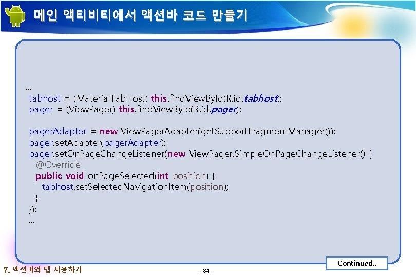 메인 액티비티에서 액션바 코드 만들기 . . . tabhost = (Material. Tab. Host) this.