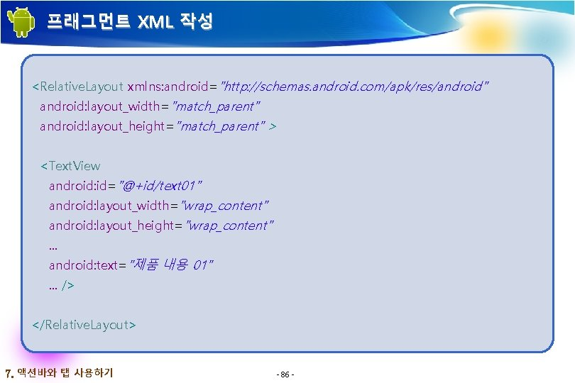 """프래그먼트 XML 작성 <Relative. Layout xmlns: android=""""http: //schemas. android. com/apk/res/android"""" android: layout_width=""""match_parent"""" android: layout_height=""""match_parent"""""""