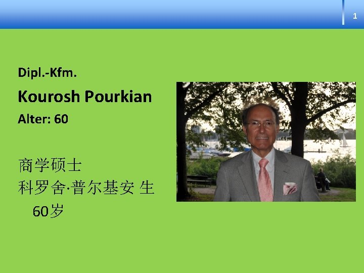 1 Dipl. -Kfm. Kourosh Pourkian Alter: 60 商学硕士 科罗舍∙普尔基安 生 60岁