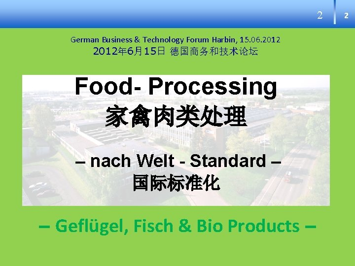 2 German Business & Technology Forum Harbin, 15. 06. 2012年 6月15日 德国商务和技术论坛 Food- Processing