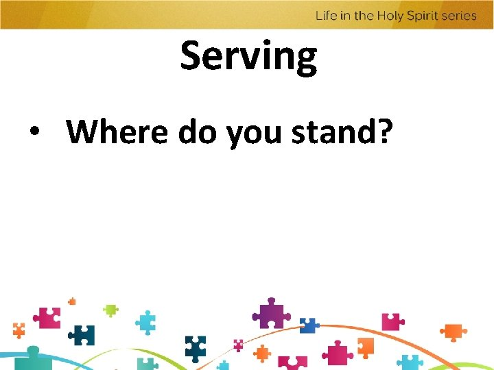 Serving • Where do you stand?