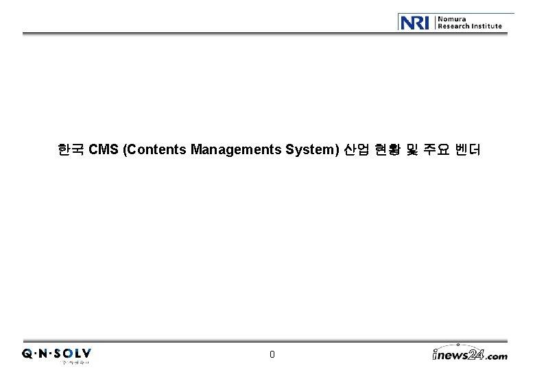한국 CMS (Contents Managements System) 산업 현황 및 주요 벤더 0