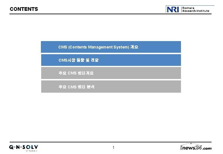 CONTENTS CMS (Contents Management System) 개요 CMS시장 동향 및 전망 주요 CMS 벤더개요 주요