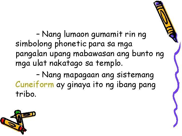 – Nang lumaon gumamit rin ng simbolong phonetic para sa mga pangalan upang mabawasan