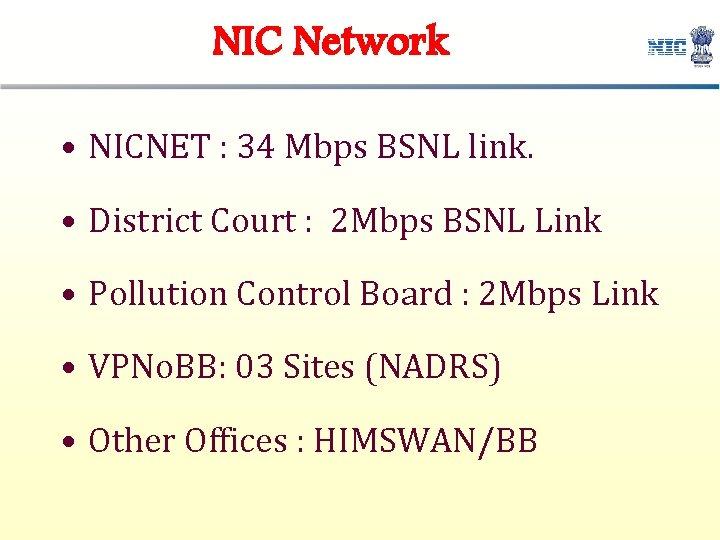 NIC Network • NICNET : 34 Mbps BSNL link. • District Court : 2