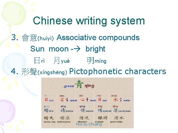 Chinese writing system 3. 會意(huìyì) Associative compounds Sun moon - bright 日rì 月yuè 明míng