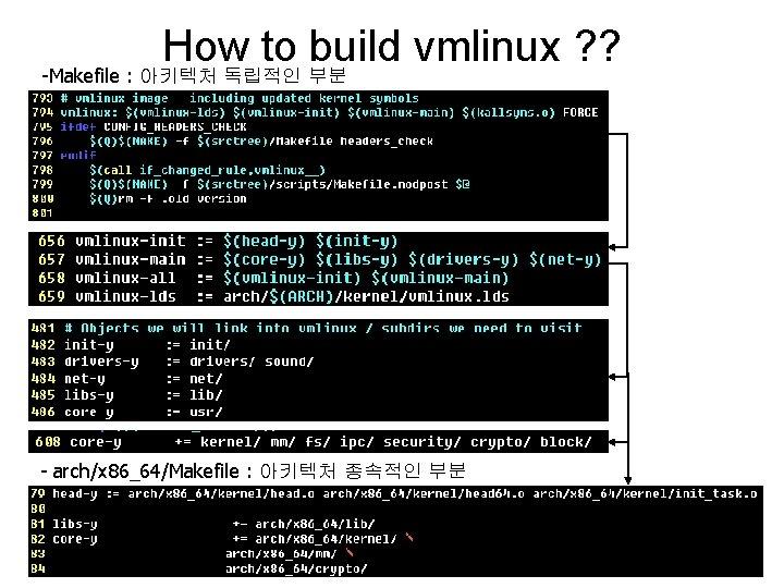 How to build vmlinux ? ? -Makefile : 아키텍처 독립적인 부분 - arch/x 86_64/Makefile