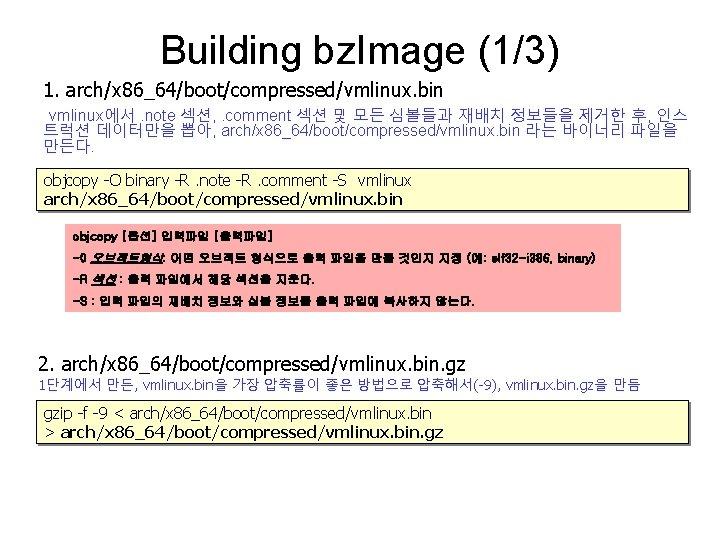 Building bz. Image (1/3) 1. arch/x 86_64/boot/compressed/vmlinux. bin vmlinux에서. note 섹션, . comment 섹션