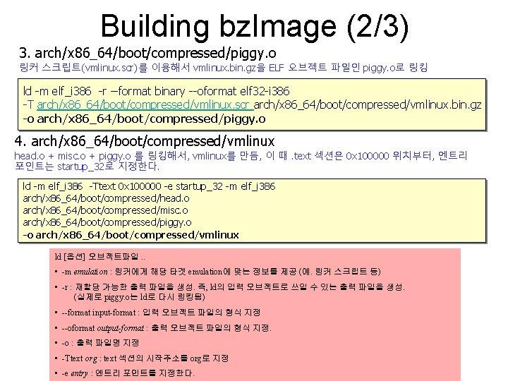 Building bz. Image (2/3) 3. arch/x 86_64/boot/compressed/piggy. o 링커 스크립트(vmlinux. scr)를 이용해서 vmlinux. bin.