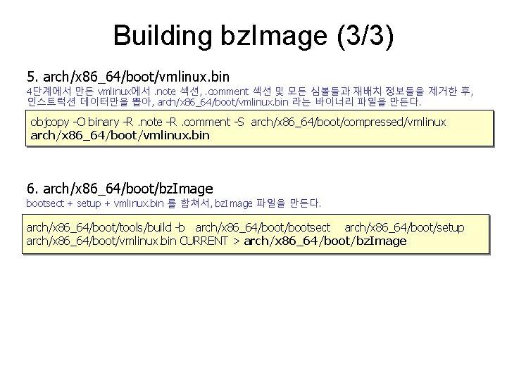 Building bz. Image (3/3) 5. arch/x 86_64/boot/vmlinux. bin 4단계에서 만든 vmlinux에서. note 섹션, .