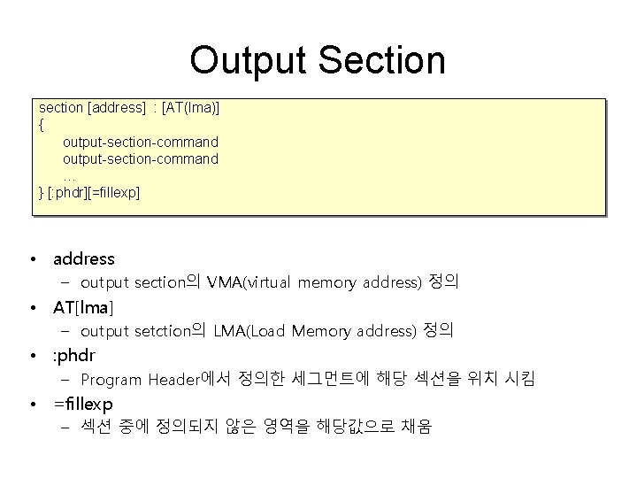 Output Section section [address] : [AT(lma)] { output-section-command … } [: phdr][=fillexp] • address