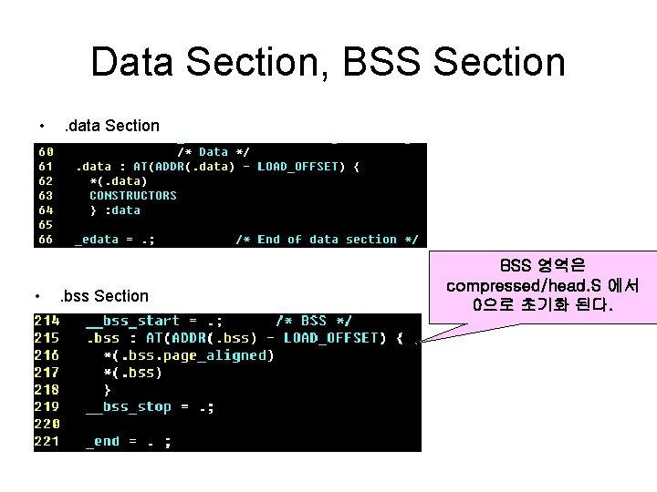 Data Section, BSS Section • • . data Section . bss Section BSS 영역은