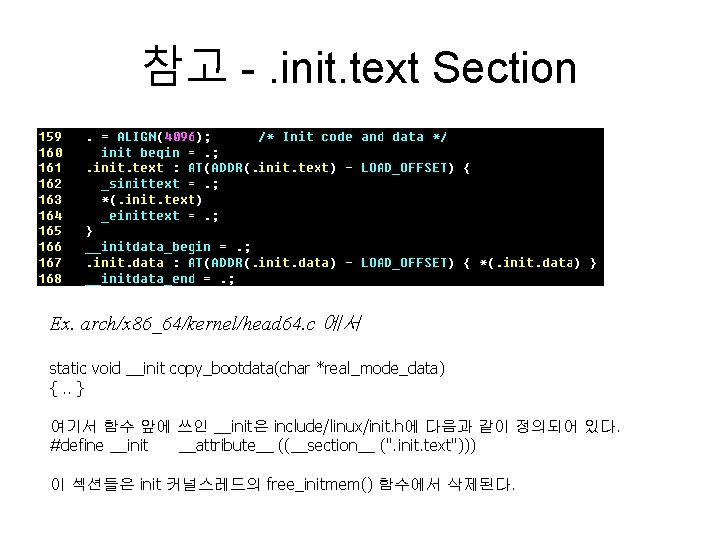 참고 -. init. text Section Ex. arch/x 86_64/kernel/head 64. c 에서 static void __init
