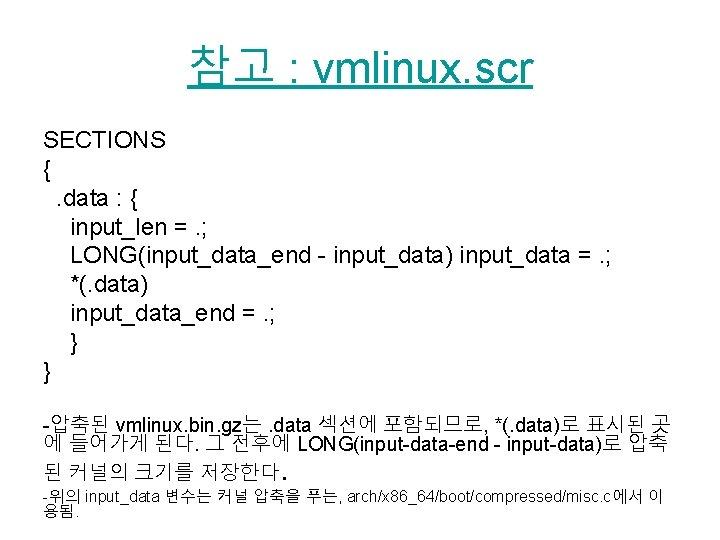 참고 : vmlinux. scr SECTIONS {. data : { input_len =. ; LONG(input_data_end -