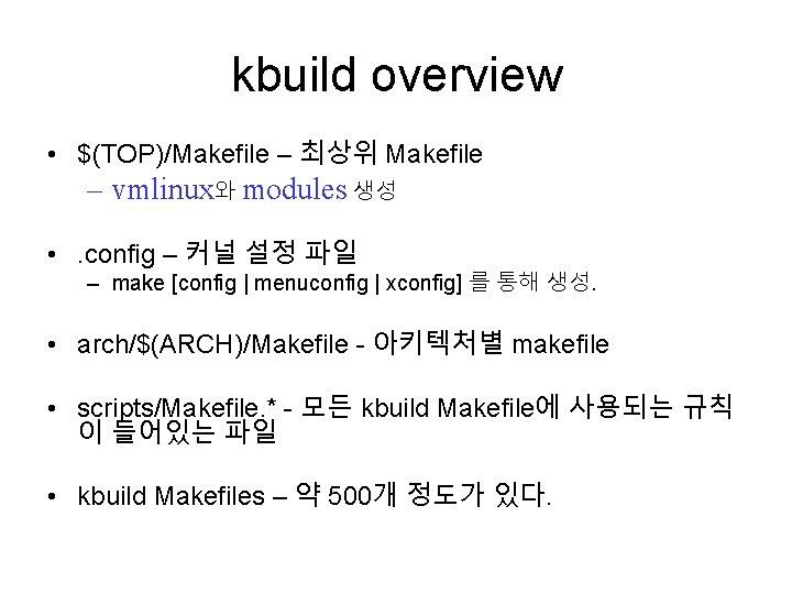 kbuild overview • $(TOP)/Makefile – 최상위 Makefile – vmlinux와 modules 생성 • . config