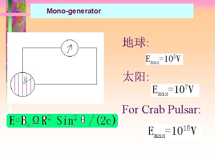 Mono-generator 地球: 太阳: For Crab Pulsar: