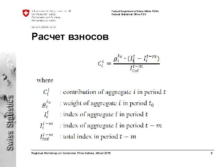Federal Department of Home Affairs FDHA Federal Statistical Office FSO Расчет взносов Regional Workshop