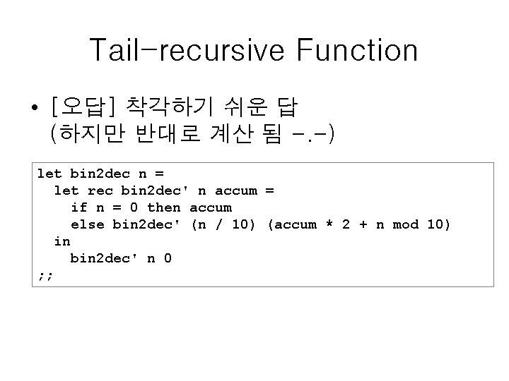 Tail-recursive Function • [오답] 착각하기 쉬운 답 (하지만 반대로 계산 됨 -. -) let