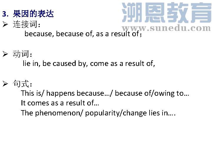 3. 果因的表达 Ø 连接词: because, because of, as a result of; Ø 动词: lie