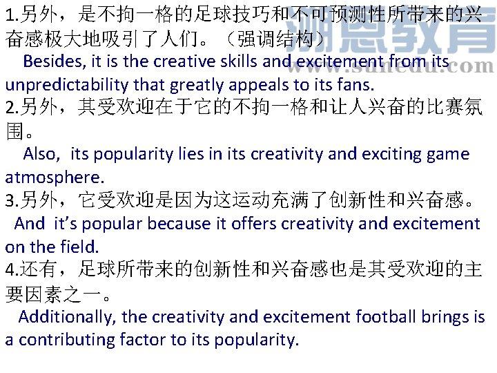1. 另外,是不拘一格的足球技巧和不可预测性所带来的兴 奋感极大地吸引了人们。(强调结构) Besides, it is the creative skills and excitement from its unpredictability