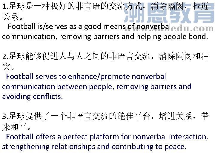 1. 足球是一种极好的非言语的交流方式,消除隔阂,拉近 关系。 Football is/serves as a good means of nonverbal communication, removing barriers